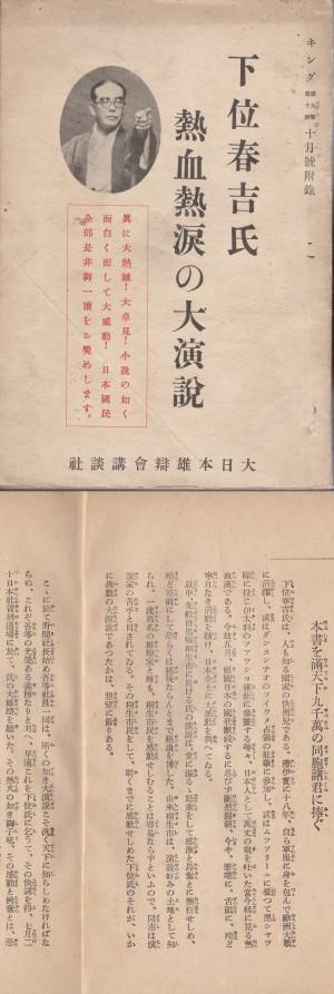 『下位春吉氏熱血熱涙の大演説』(キング昭和8年10月號附録/大日本雄辯會講談社)