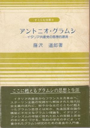 『アントニオ・グラムシ:イタリア共産党の思想的源流』(藤沢道郎/すくらむ社/1979.5)