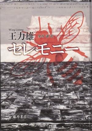 『セレモニー』(王力雄/金谷譲訳/藤原書店)