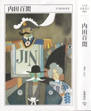 『内田百閒』(内田百閒 1889-1971/ちくま日本文学001/筑摩書房)