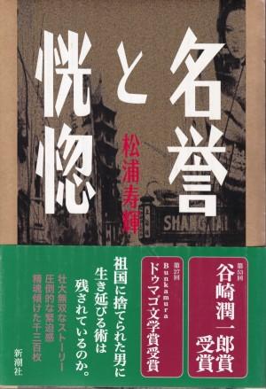 『名誉と恍惚』(松浦寿輝/新潮社)