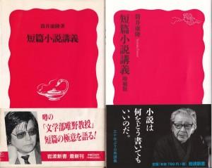 『短篇小説講義』 『短篇小説講義 増補版』(筒井康隆/岩波新書)