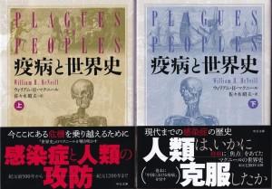 『疫病と世界史(上)(下)』(W・H・マクニール/佐々木昭夫訳/中公文庫)