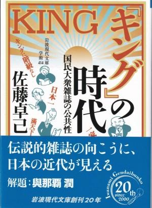 『『キング』の時代:国民大衆雑誌の公共性』(佐藤卓己/岩波現代文庫)