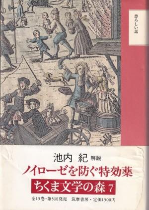 『恐ろしい話』(ちくま文学の森7/筑摩書房)
