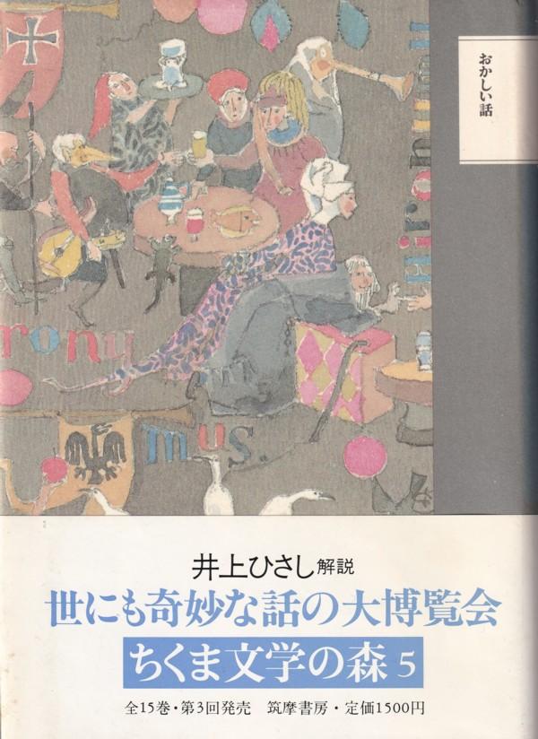 『おかしい話』(ちくま文学の森5/筑摩書房)
