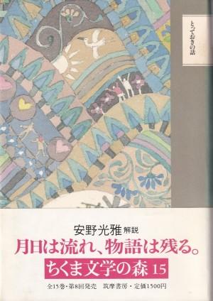 『とっておきの話』(ちくま文学の森15/筑摩書房)
