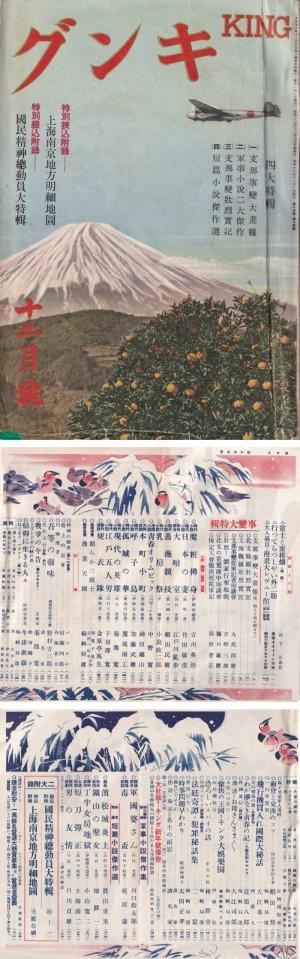 『キング 昭和12年12月號』(大日本雄辯會講談社