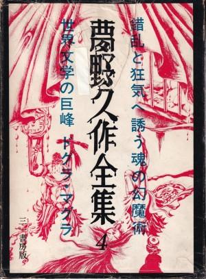 『ドグラ・マグラ』(夢野久作/夢野久作全集4/三一書房)