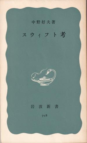 『スウィフト考』(中野好夫/岩波新書)