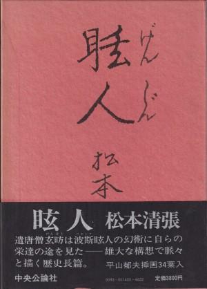 『眩人』(松本清張/中央公論社)