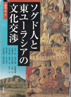 『ソグド人と東ユーラシアの文化交渉』(森部豊:編/勉誠出版/2014.8)