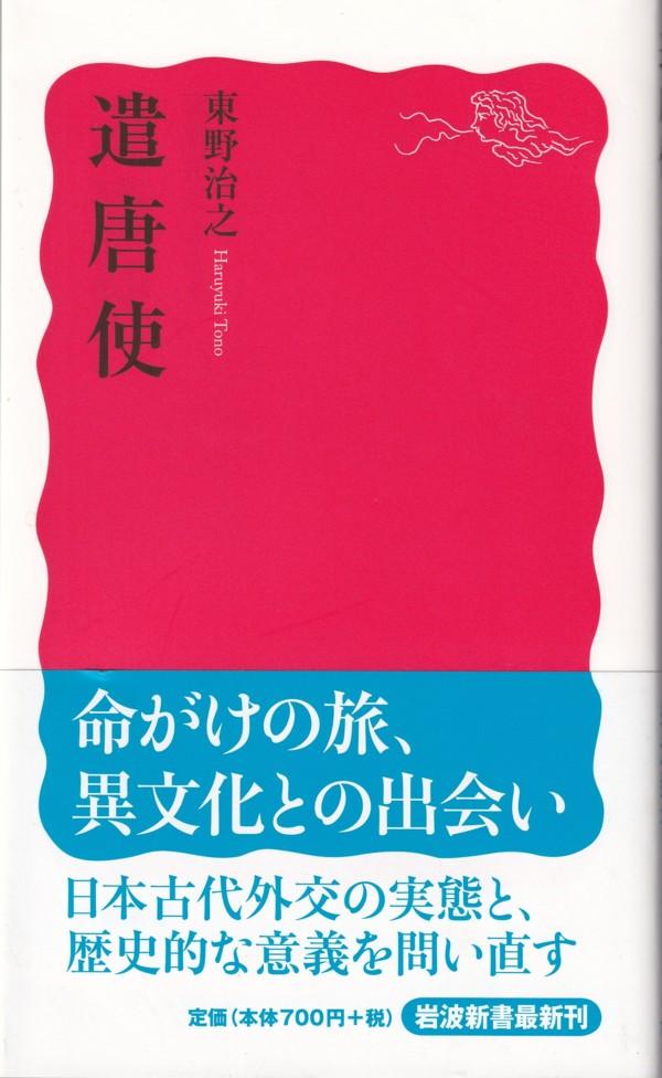 『遣唐使』(東野治之/岩波新書/2007.11)