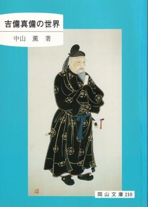 『吉備真備の世界』(中山薫/岡山文庫/日本文教出版/2001.2)
