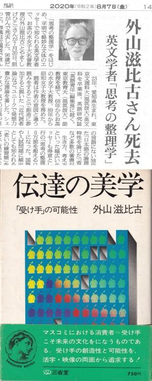 朝日新聞記事、『伝達の美学:「受け手」の可能性』(外山滋比古/三省堂/1973.3)