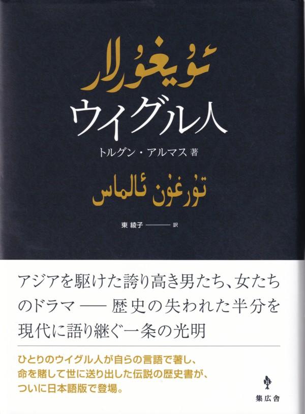 『ウイグル人』(トルグン・アルマス/東綾子/集広舎)