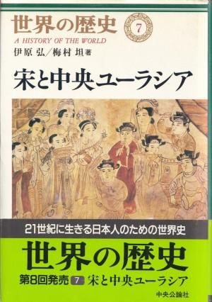 『宋と中央ユーラシア(世界の歴史7)』(伊原弘・梅村坦/中央公論社)