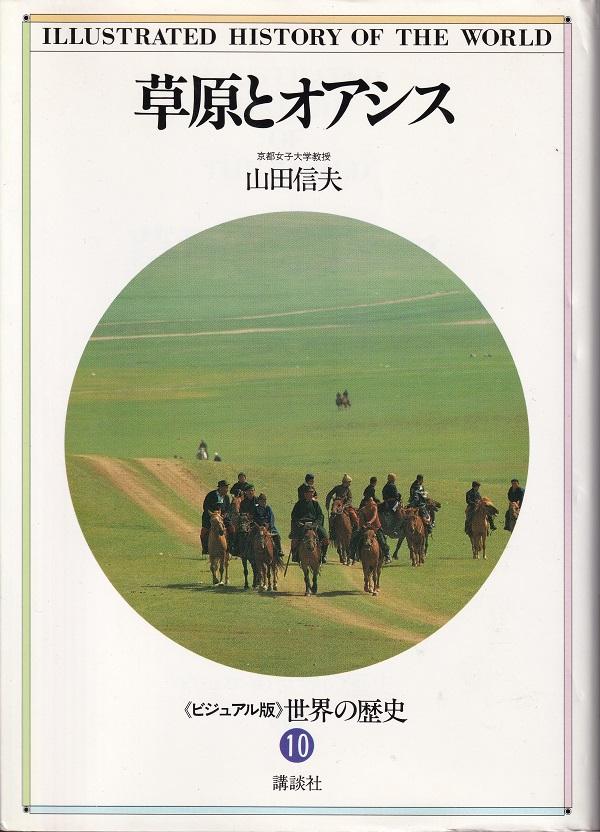 『草原とオアシス(ビジュアル版世界の歴史10)』(山田信夫/講談社)