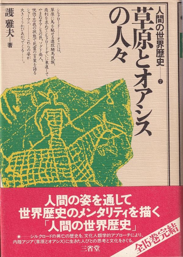 『草原とオアシスの人々(人間の世界歴史7)』(護雅夫/三省堂)