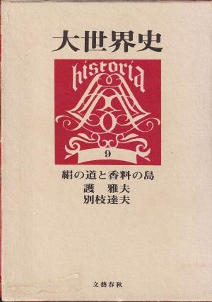 『絹の道と香料の島(大世界史9)』(護雅夫・別枝達夫/文藝春秋)