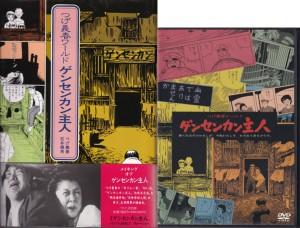 『つげ義春ワールド ゲンセンカン主人』(ワイズ出版 )、DVD『つげ義春ワールド ゲンセンカン主人』