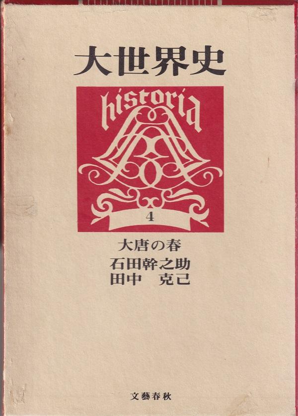 『大唐の春(大世界史4)』(石田幹之助・田中克己/文藝春秋