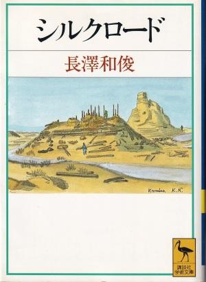 『シルクロード』(長澤和俊/講談社学術文庫)