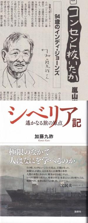 週刊朝日(2020.9.25号)、『シベリア記:遥かなる旅の原点』(加藤九祚/論創社/2020.8)