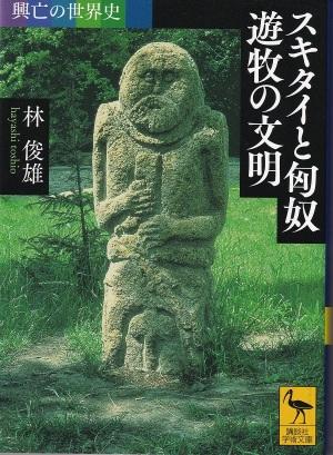 『スキタイと匈奴 遊牧の文明』(林俊雄/講談社学術文庫)