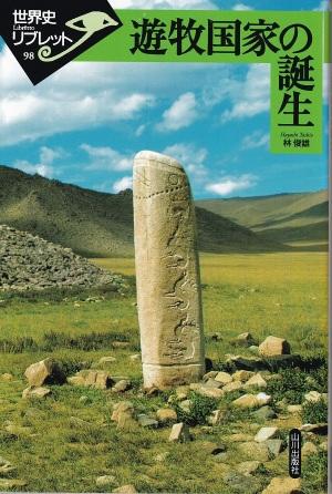 『遊牧国家の誕生』(林俊雄/世界史リブレット/山川出版社)