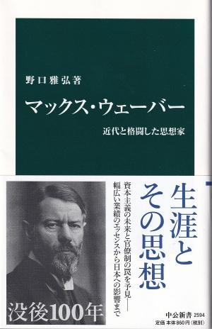 『マックス・ウェーバー:近代と格闘した思想家』(野口雅弘/中公新書/2020.5.25)