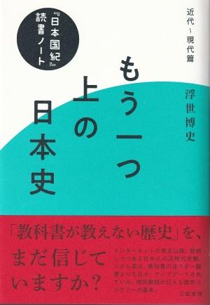 『もう一つ上の日本史 近代~現代篇:『日本国紀』読書ノート』(浮世博史/幻戯書房)