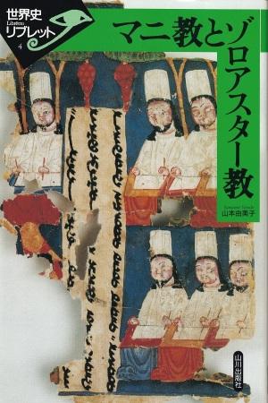 『マニ教とゾロアスター教』(山本由美子/世界史リブレット/山川出版社)
