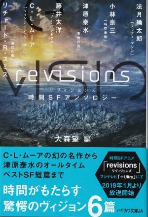 『revisions 時間SFアンソロジー』(大森望 編/ハヤカワ文庫)