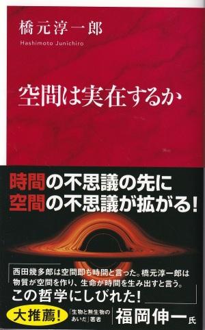 『空間は実在するか』(橋元淳一郎/インターナショナル新書/集英社インターナショナル)