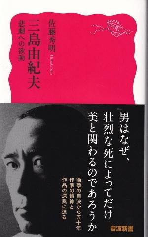 『三島由紀夫:悲劇への欲動』(佐藤秀明/岩波新書)
