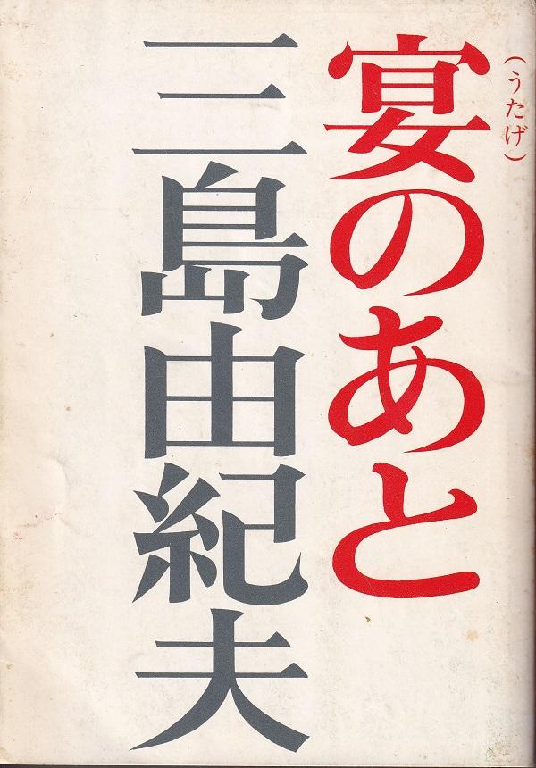 『宴のあと』(三島由紀夫/新潮文庫)