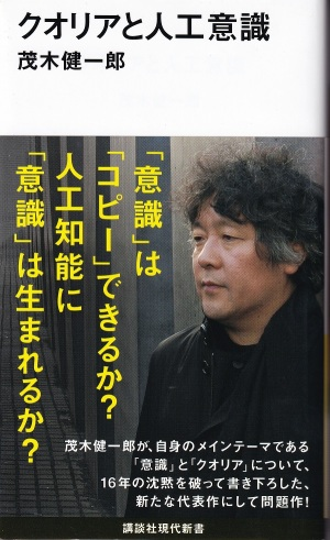 『クオリアと人工意識』(茂木健一郎/講談社現代新書)