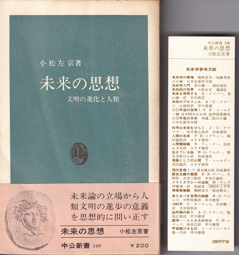 『未来の思想:文明の進化と人類』(小松左京/中公新書/1967.11)