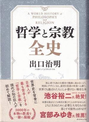 『哲学と宗教全史』(出口治明/ダイヤモンド社/2019.8)
