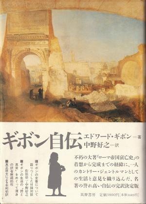 『ギボン自伝』(E・ギボン/中野好之訳/筑摩書房)