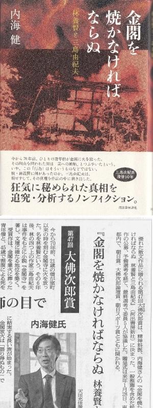 『金閣を焼かねばならぬ:林養賢と三島由紀夫』(内藤健/河出書房新社)