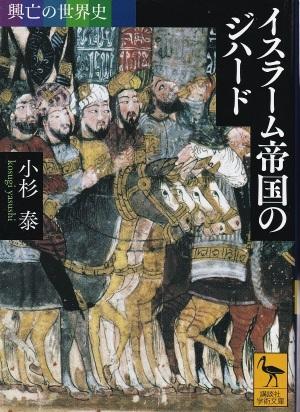 『イスーラム帝国のジハード(興亡の世界史)』(小杉泰/講談社学術文庫