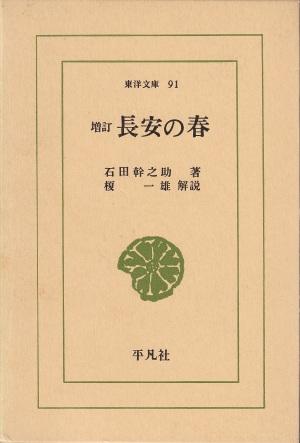 『増訂 長安の春』(石田幹之助/東洋文庫/平凡社)