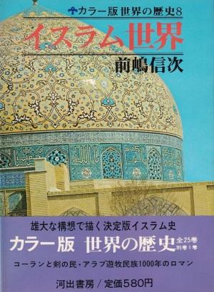 『イスラム世界(世界の歴史8)』(前嶋信次/河出書房新社)