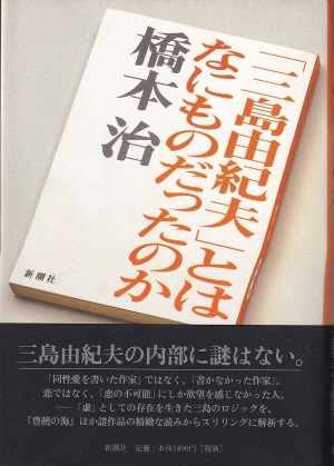 『「三島由紀夫」とはなにものだったのか』(橋本治/新潮社)