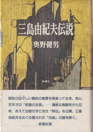 『三島由紀夫伝説』(奥野健男/新潮社/1993.2)