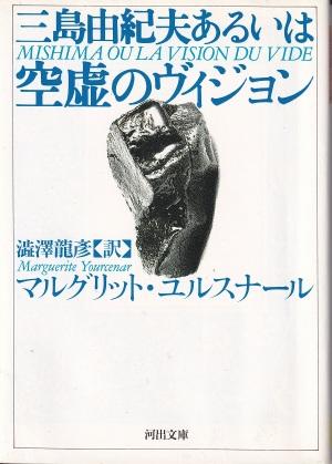 『三島由紀夫あるいは空虚のヴィジョン』(マルグリッド・ユルスナール/澁澤龍彦訳/河出文庫)