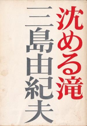 沈める瀧』(三島由紀夫/新潮文庫)