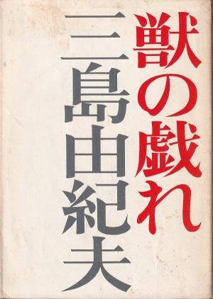 『獣の戯れ』(三島由紀夫/新潮文庫)
